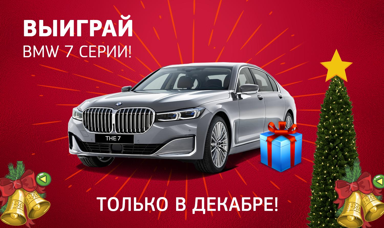 Розыгрыш BMW 7 серии